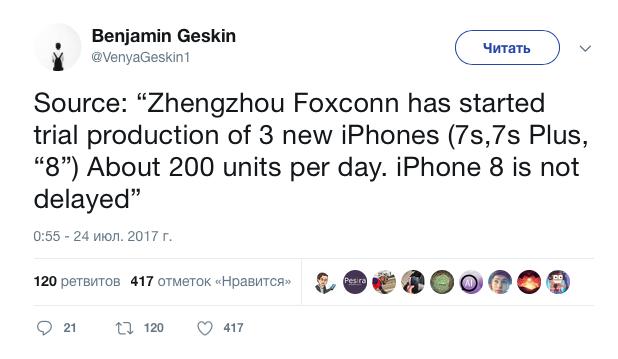 Apple успеет выпустить новый iPhone в срок