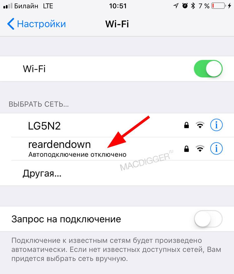 Apple в iOS 11 решила проблему автоподключения к Wi-Fi с плохим интернетом