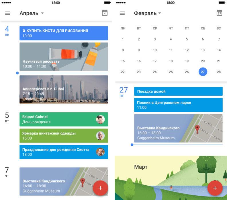 В Google Календарь появился виджет «Сегодня» через три года после запуска виджетов на iOS