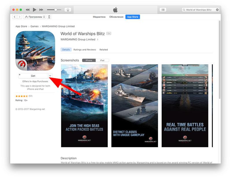 Как установить World of Warships Blitz на iPhone и iPad прямо сейчас
