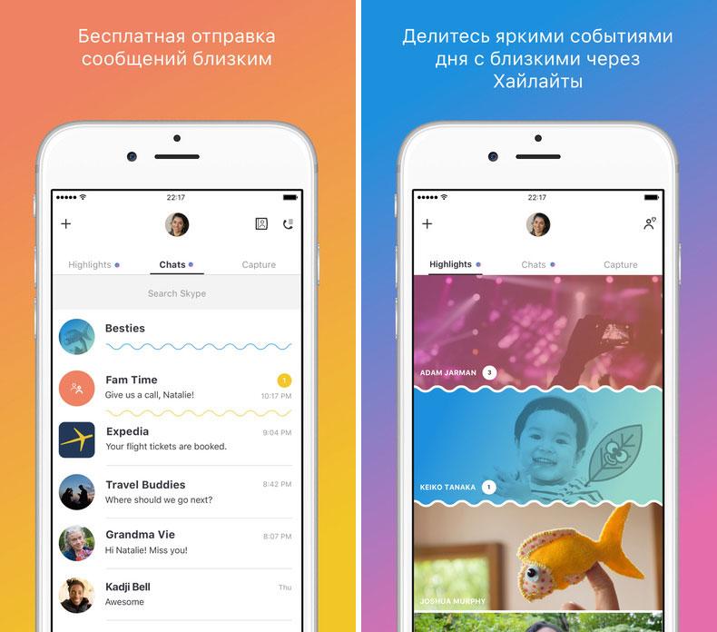 «Гламурно-розовый кошмар»: пользователи iOS раскритиковали новый интерфейс Skype