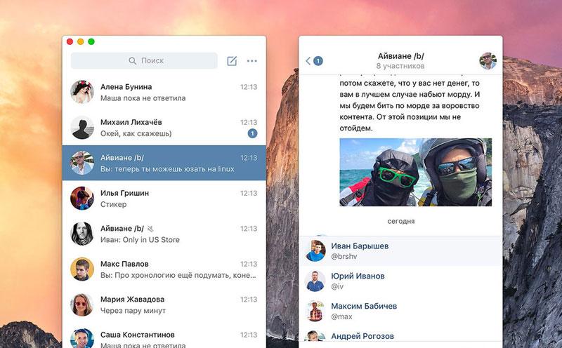 «ВКонтакте» выпустила финальную версию мессенджера для Mac, Windows и Linux