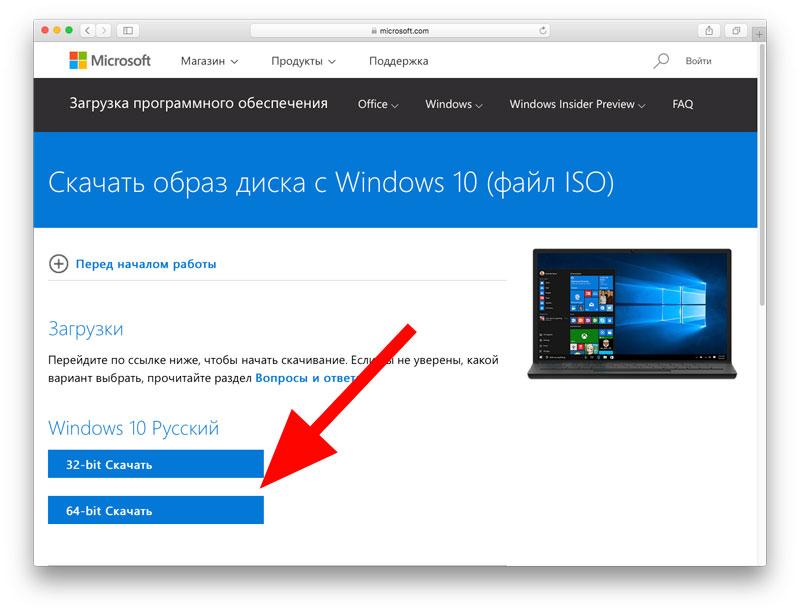 Яблоком в окно: как и зачем устанавливать Windows 10 на MacBook Pro