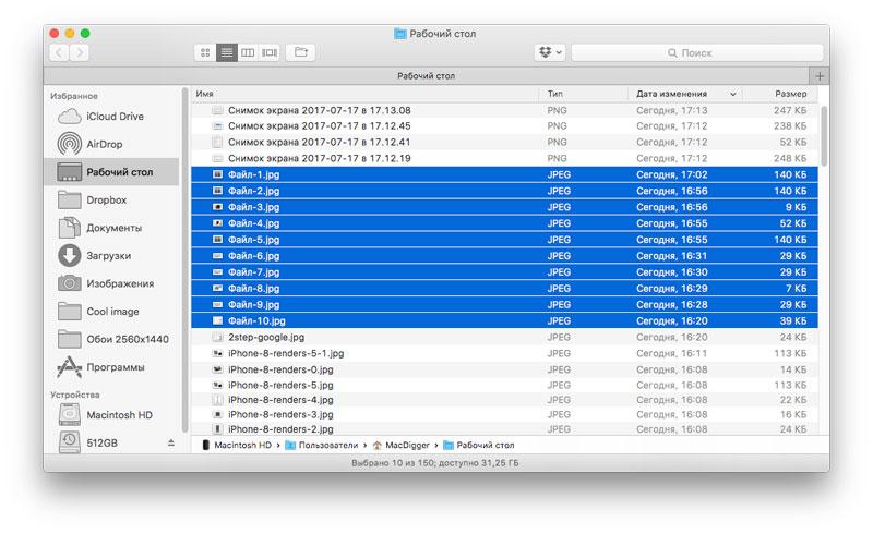 Как переименовать сразу несколько файлов на macOS без сторонних программ