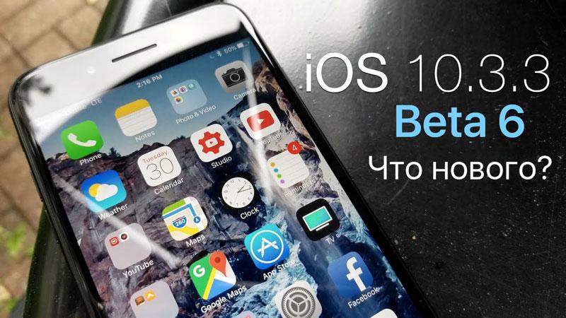 iOS 10.3.3 beta 6: что нового?