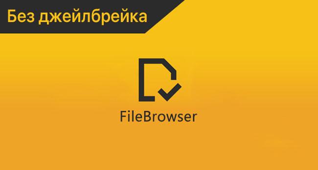 Как установить FileBrowser на iPhone и iPad без джейлбрейка