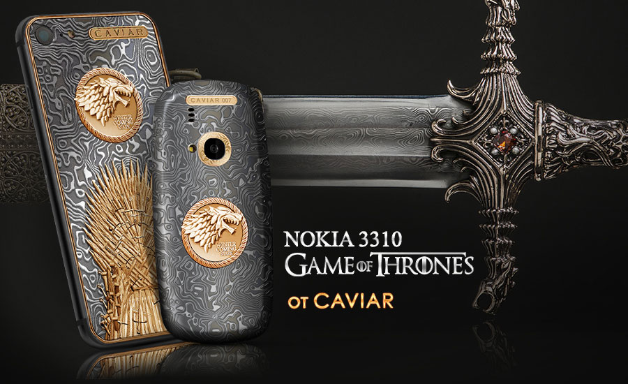Для фанатов «Игры престолов» выпустили iPhone 7 за 200 тыс. рублей и Nokia 3310 за 150 тыс.