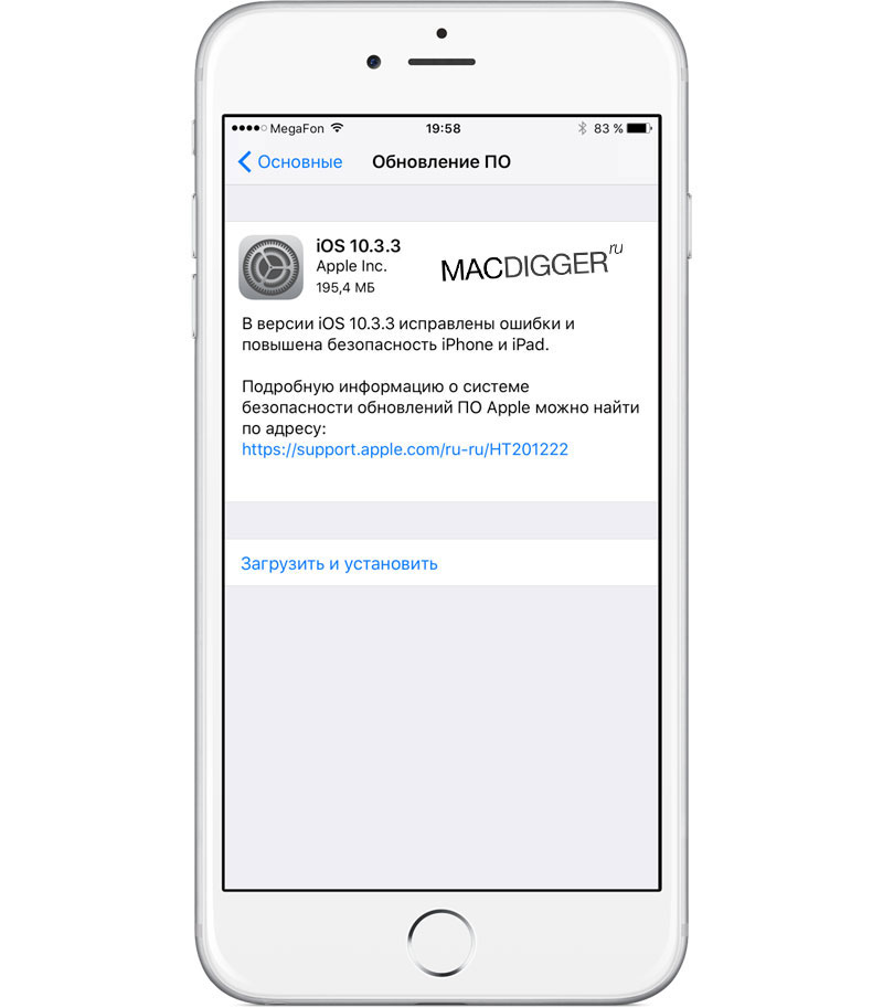 Скачать iOS 10.3.3 для iPhone, iPad и iPod touch