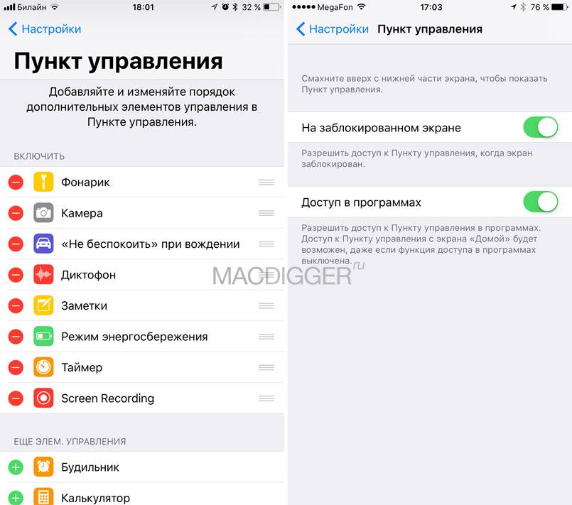 iOS 11 против iOS 10: визуальное сравнение интерфейсов [галерея]