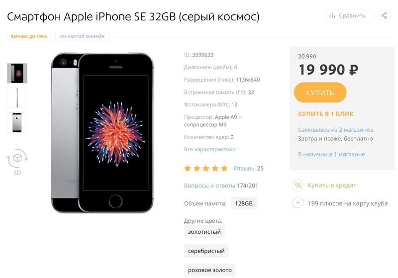 «М.Видео» и «Связной» предлагают iPhone SE дешевле 20 000 рублей