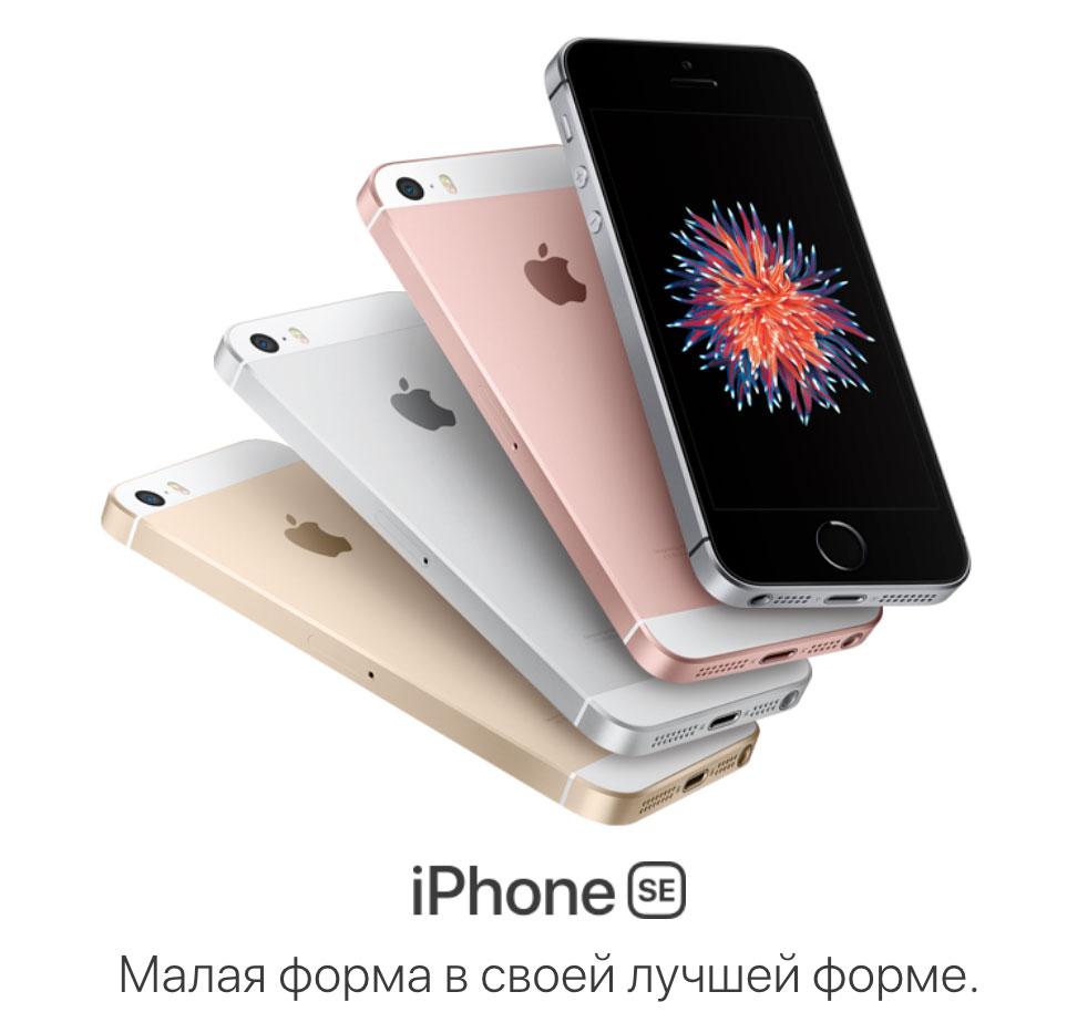 Купите ли вы iPhone SE второго поколения? [опрос]