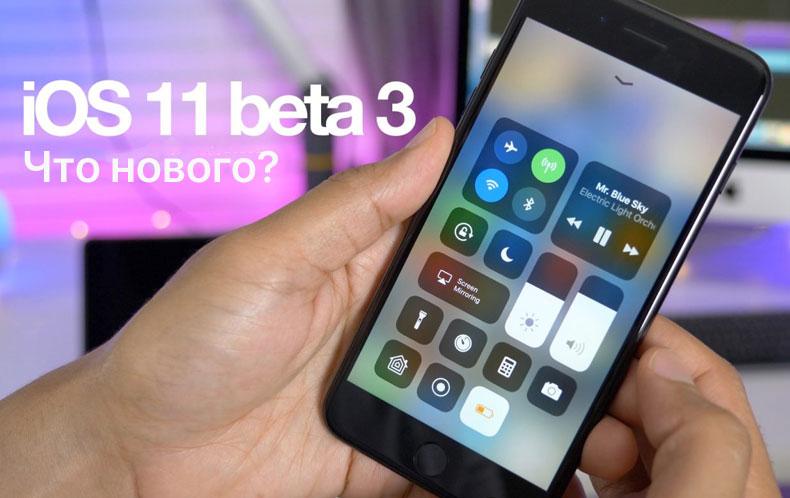 100 новых функций и улучшений в iOS 11 beta 3 [видео]