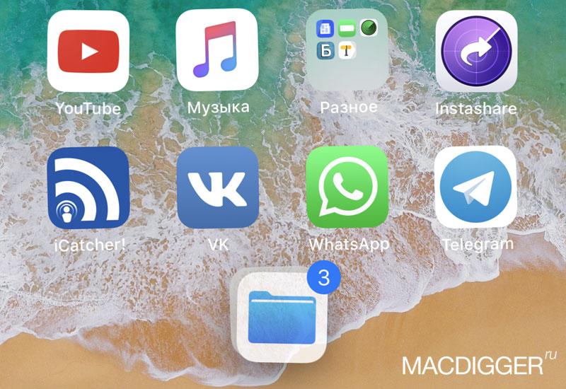 iOS 11: как переместить сразу несколько иконок приложений на домашнем экране iPhone и iPad