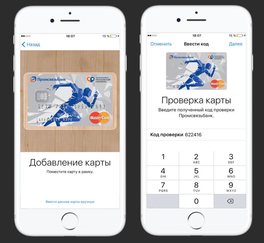 Промсвязьбанк запустил поддержку платежной системы Apple Pay