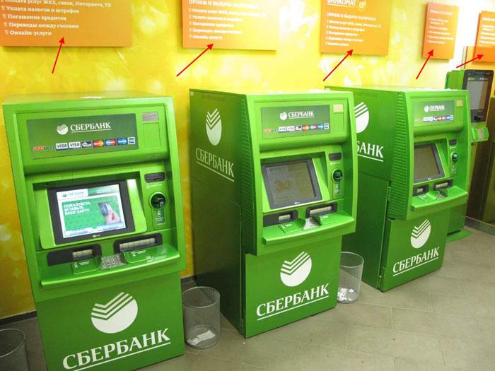 «Сбербанк» представил «банкомат будущего» с распознаванием лиц и поддержкой Apple Pay