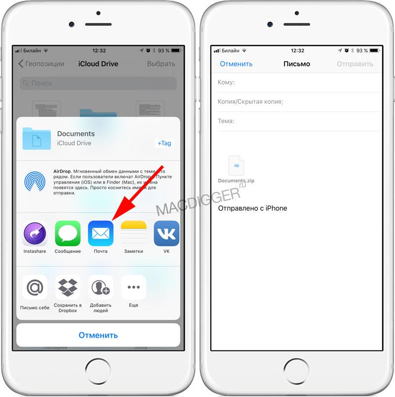 iOS 11 автоматически создает ZIP-архивы при отправке папок по почте