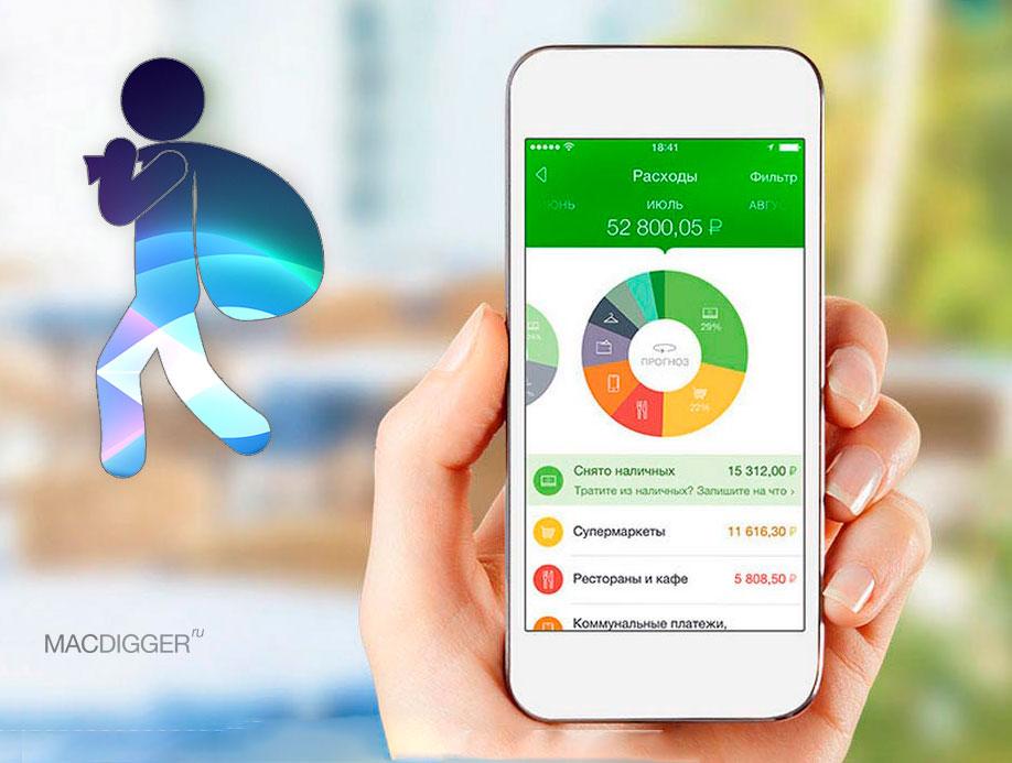 Siri может оставить клиентов Сбербанка и «Тинькофф банка» без денег на счету