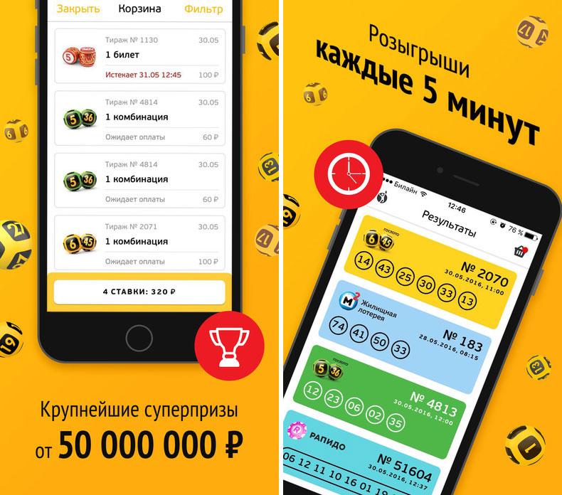 Пользователь iOS-приложения из Краснодара выиграл в лотерею 14 млн рублей