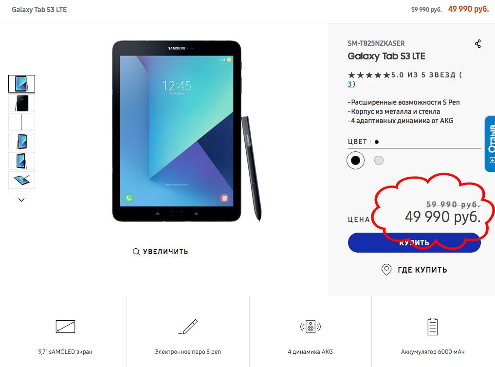 Samsung признала поражение в борьбе против Apple в России