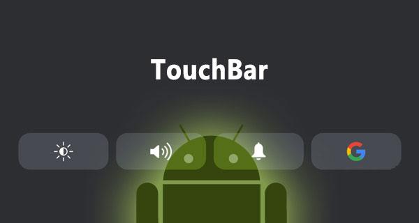 Как установить панель в стиле Touch Bar из MacBook Pro на Android