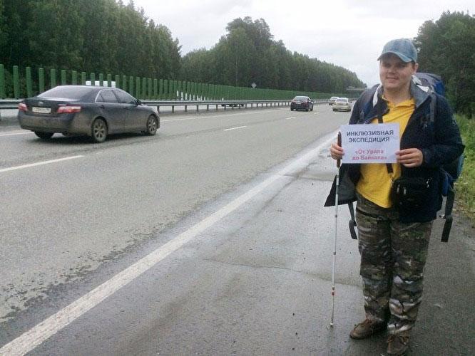 Незрячий житель Екатеринбурга отправился автостопом на Байкал, полагаясь на возможности iPhone
