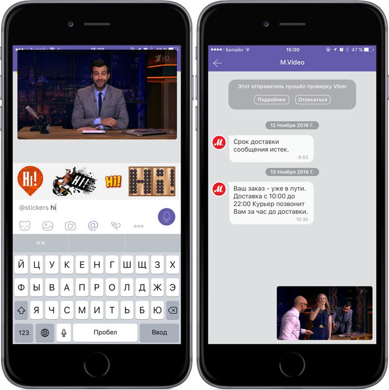 WhatsApp скопирует одну из самых крутых фишек Viber