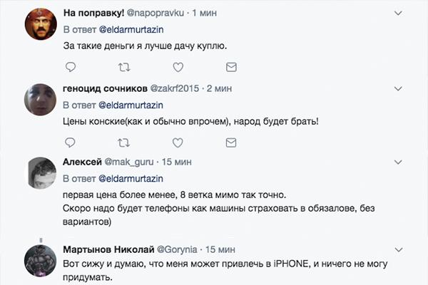 Эльдар Муртазин озвучил цены на новые iPhone в России