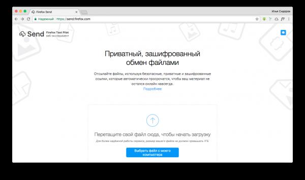 Mozilla запустила файлообменник с самоуничтожающимся файлами