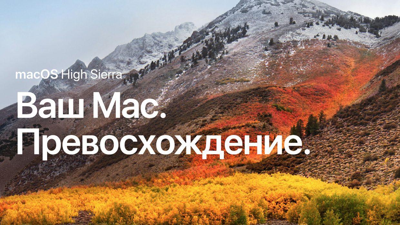 Что нового в macOS High Sierra beta 5?