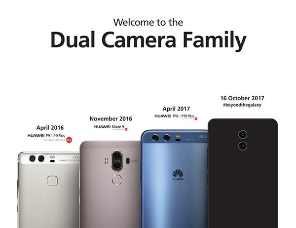 Новый Huawei Mate 10 покажут 16 октября