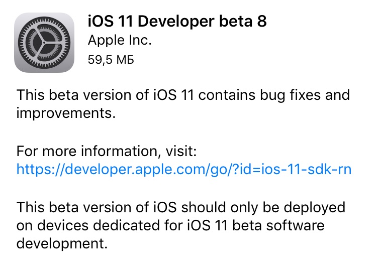 Apple выпустила iOS 11 beta 8 для iPhone, iPad и iPod