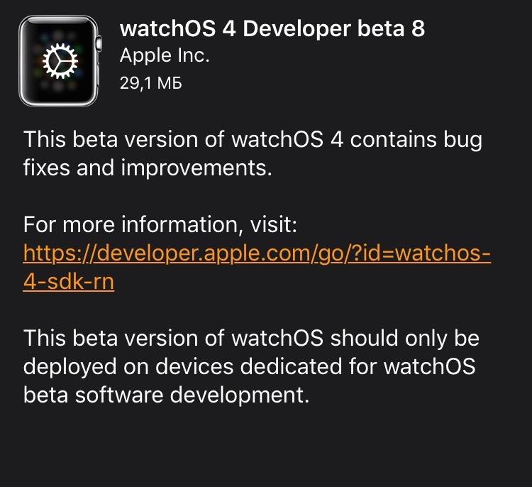 Новая бета-версия WatchOS 4 доступна для обновления