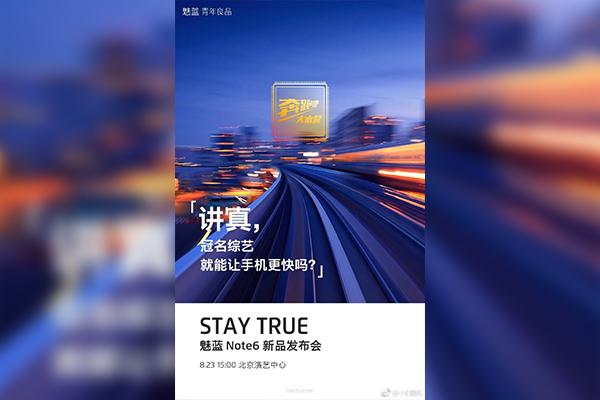 Meizu M6 Note представят 23 августа