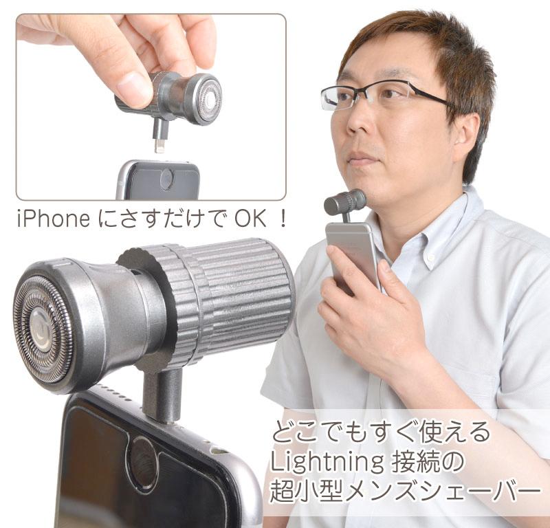 Японцы придумали, как побриться с помощью iPhone
