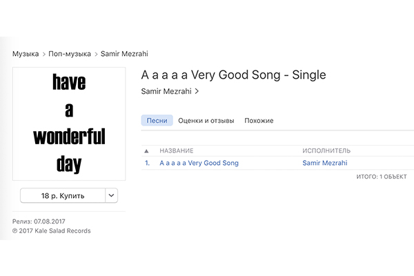 Новый хит в iTunes — песня с тишиной