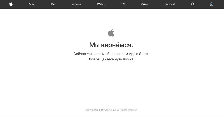 Интернет-магазин Apple недоступен