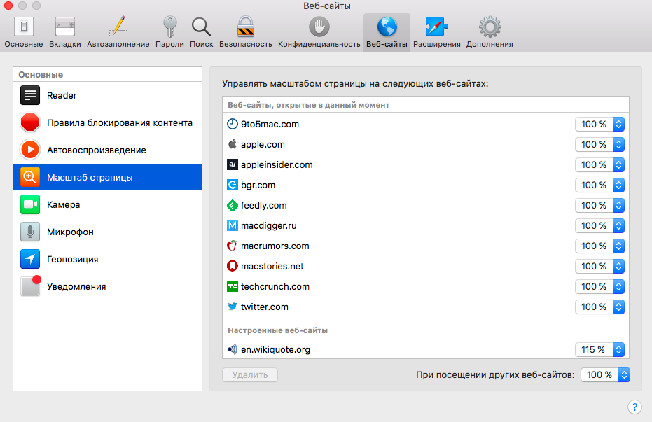 Новая версия Safari доступна для macOS Sierra и OS X El Capitan
