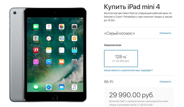 iPad mini 4 доступен только с объемом памяти в 128 ГБ