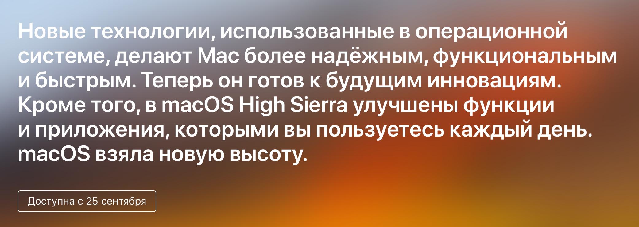 macOS High Sierra станет доступна 25 сентября