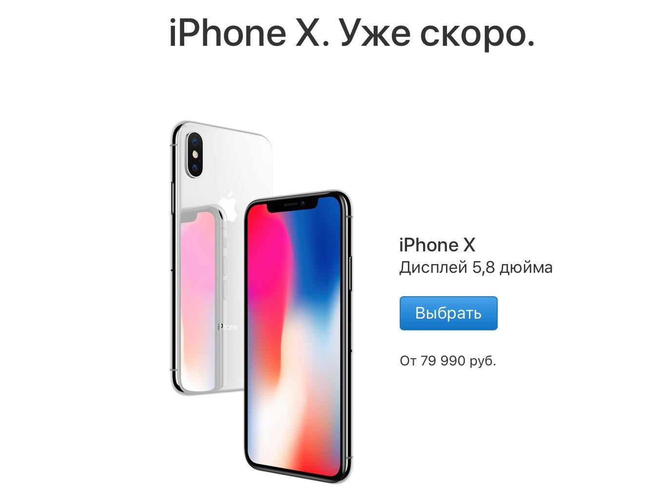 Во многих странах начальная цена iPhone X выше 1300 $