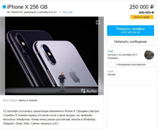 На «Авито» предлагают купить iPhone X за 2 млн руб. до официального старта продаж