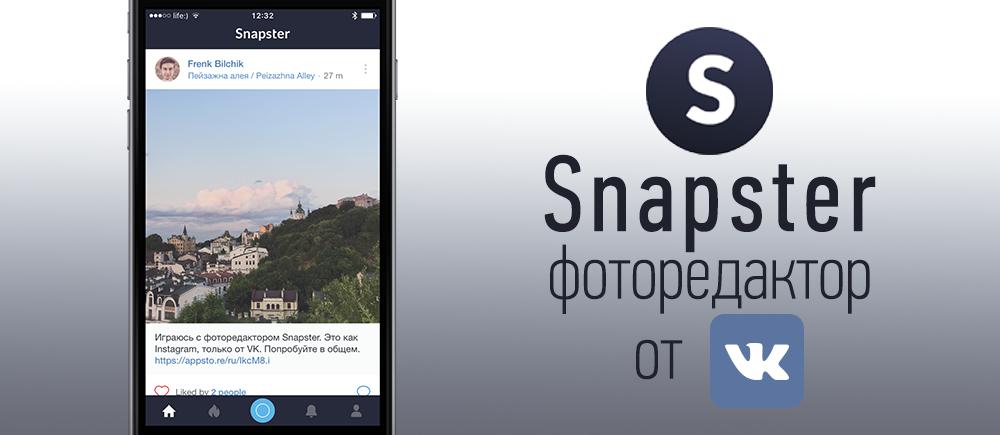 Приложение Snapster лишилось части функций