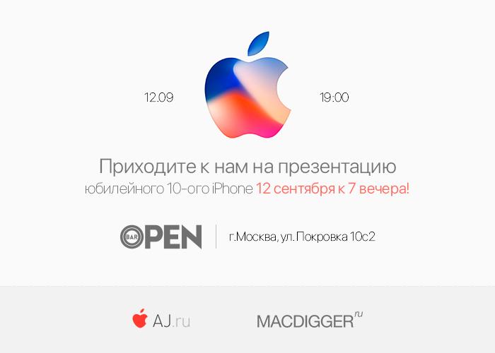 Apple-вечеринка с MacDigger: зовем на трансляцию!