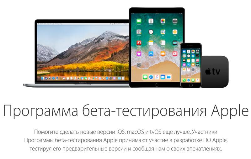 Apple выпустила публичные бета-версии iOS 11.1, macOS 10.13.1 и tvOS 11.1