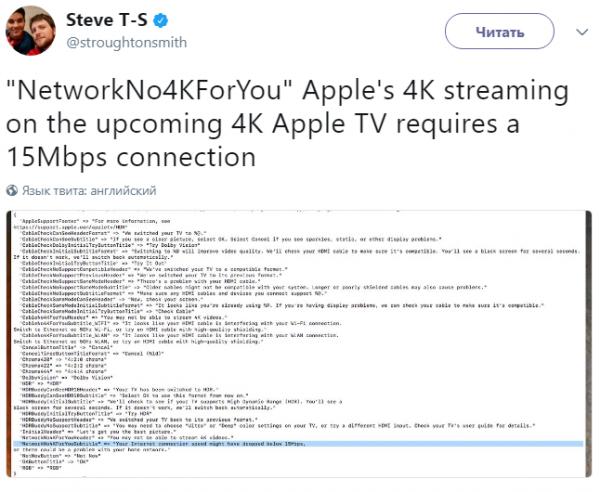 В iOS 11 нашли системные требования для воспроизведения 4К-видео на Apple TV