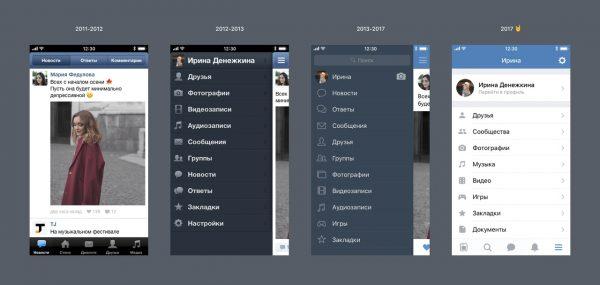 У мобильных приложений «ВКонтакте» новый дизайн