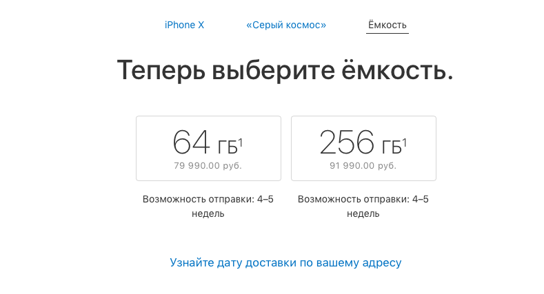 iPhone X распродан менее, чем за 30 минут