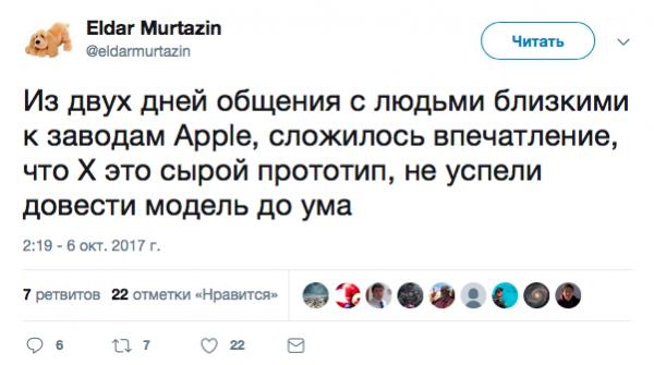 Эльдар Муртазин возмущен браком новых iPhone