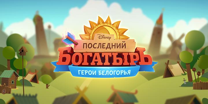 Disney представила игру по мотивам фильма «Последний богатырь: герои Белогорья»