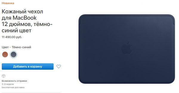 Apple выпустила кожаный чехол за 149 долларов для 12-дюймового MacBook
